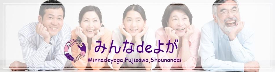 藤沢/湘南台みんなdeよが教室の画像
